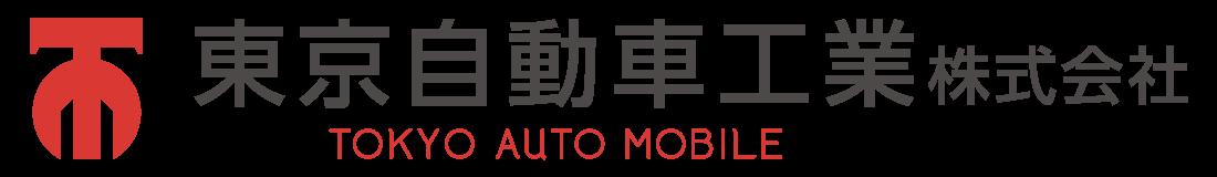 東京自動車工業 株式会社